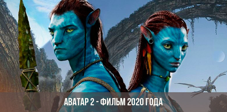 Аватар 2 фильм 2020 года