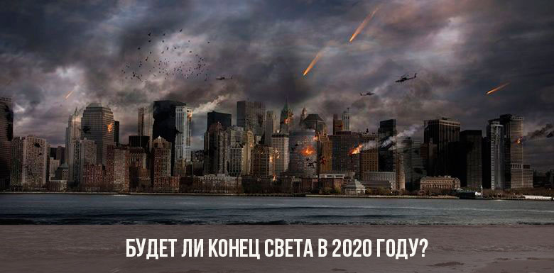Будет ли конец света в 2020 году