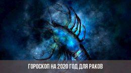 Гороскоп на 2020 год для Раков