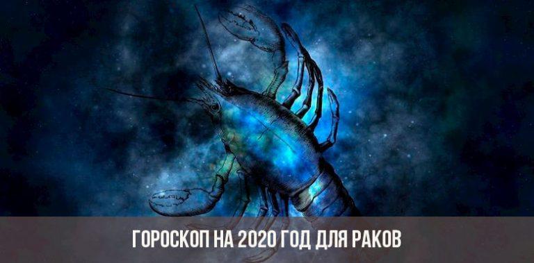 Гороскоп на 6 июня 2020