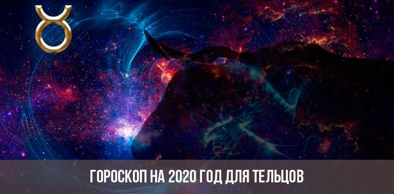 Гороскоп на 2020 год для Тельцов