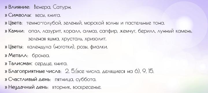 Гороскоп на 17 марта весы