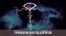 Гороскоп на 2020 год для Весов