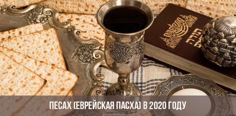 Песах (Еврейская Пасха) в 2020 году