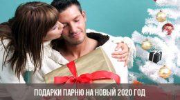 Подарки парню на Новый 2020 год