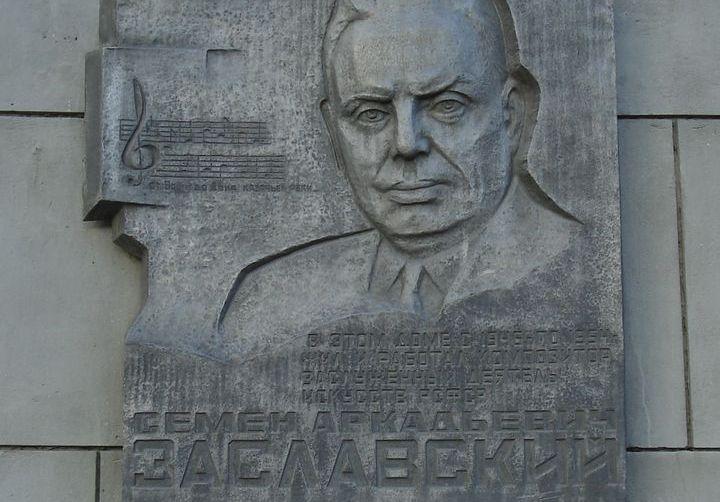 Мемориальная плита Семену Заславскому
