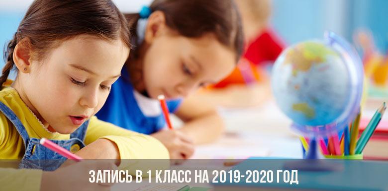 Запись в 1 класс на 2019-2020 год