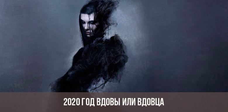 2020 год вдовы или вдовца