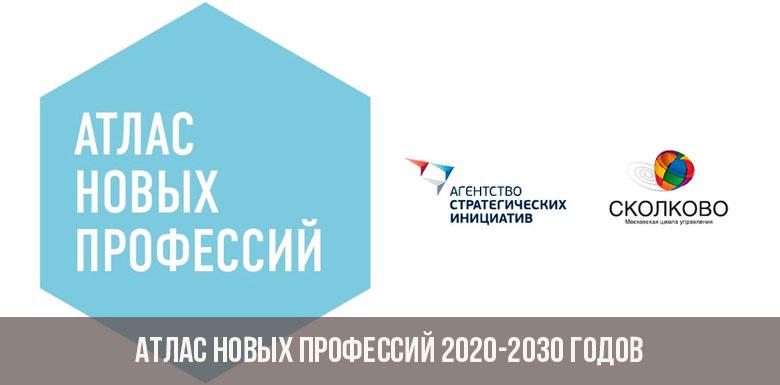 Атлас новых профессий 2020-2030 годов