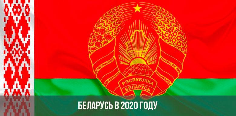 Беларусь в 2020 году