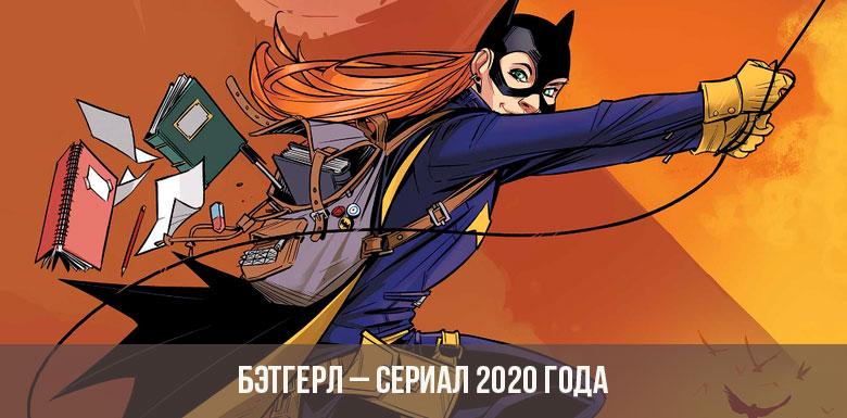 Бэтгерл – сериал 2020 года