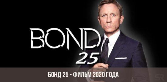 Бонд 25 фильм 2020 года