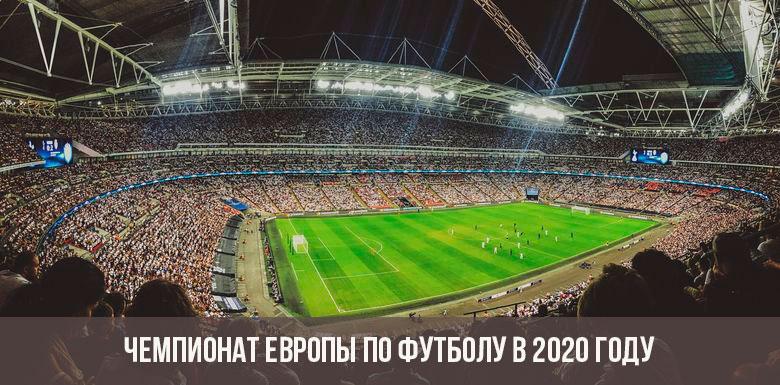 Чемпионат Европы по футболу в 2020 году