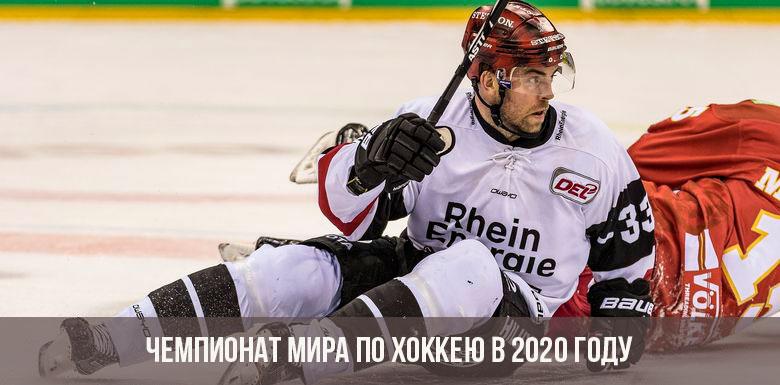 Чемпионат мира по хоккею в 2020 году