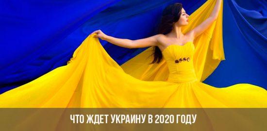 Что ждет Украину в 2020 году