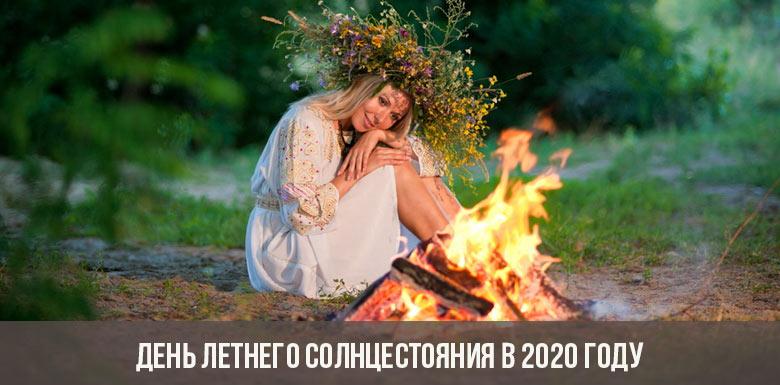 День летнего солнцестояния в 2020 году