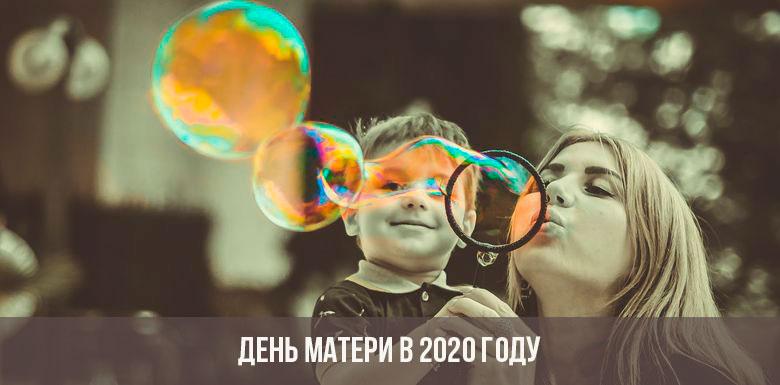 День матери в 2020 году