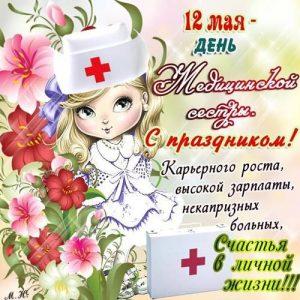 Открытка ко дню медсестры 2020