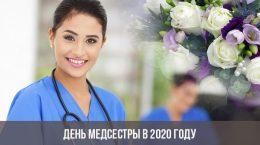 День медсестры в 2020 году