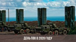 День ПВО в 2020 году