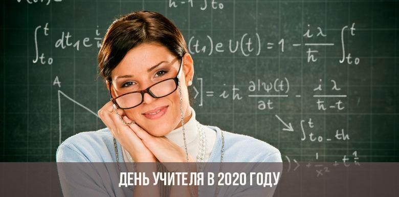 День учителя в 2020 году