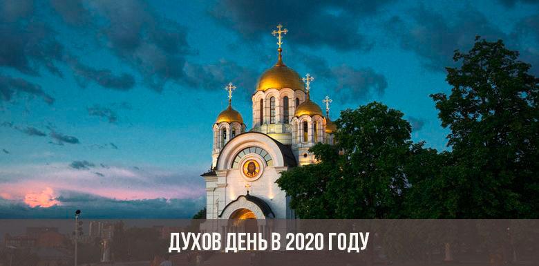 Духов день в 2020 году