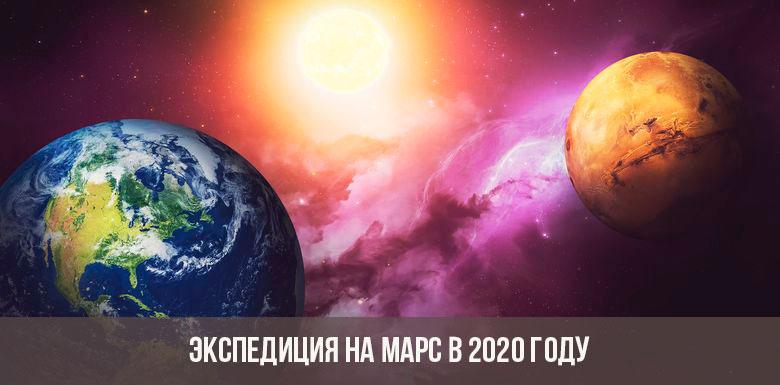 Экспедиция на Марс 2020