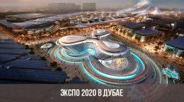 Экспо 2020 в Дубае