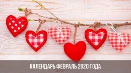 Праздники в феврале 2020 года в России