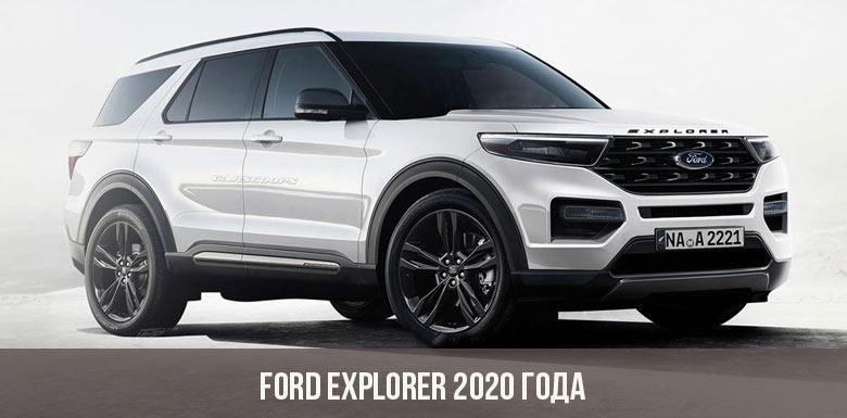 Ford Explorer 2020 года