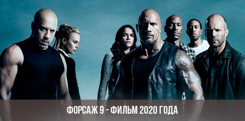 Форсаж 9 - фильм 2020 года