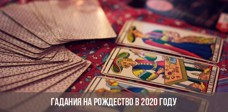 Гадания на Рождество в 2020 году