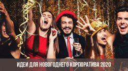 Идеи для Новогоднего корпоратива 2020