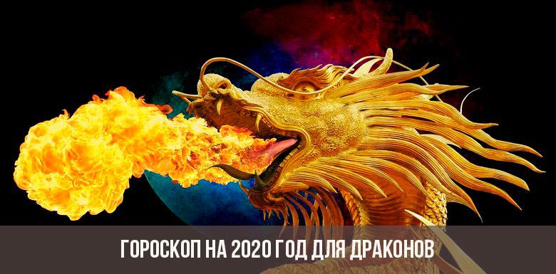 Гороскоп для Дракона на 2020 год