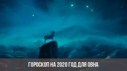Гороскоп на 2020 год для Овна