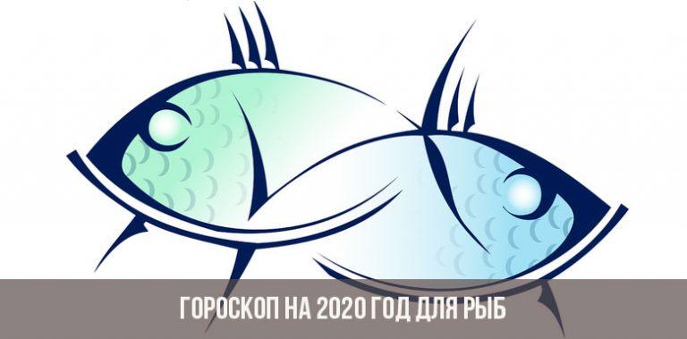 Гороскоп на сентябрь 2020 мужчины рыбы