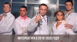Интернатура в 2019-2020 году
