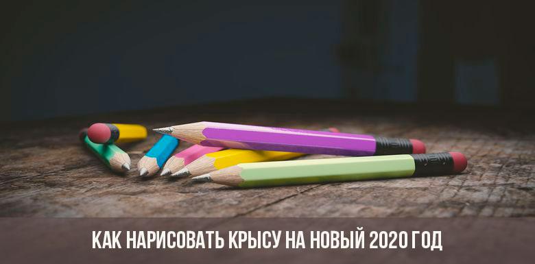 Как нарисовать крысу на новый 2020 год