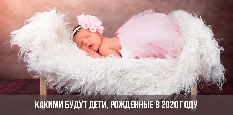 Какими будут дети, рожденные в 2020