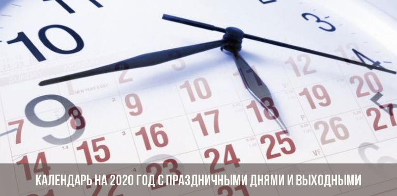 Календарь на 2020 год с праздничными днями и выходными
