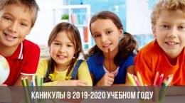 Каникулы в 2019-2020 учебном году