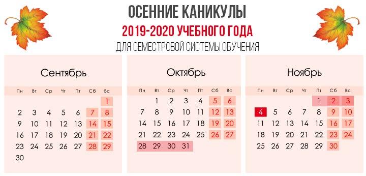 Осенние каникулы 2019-2020 учебного года