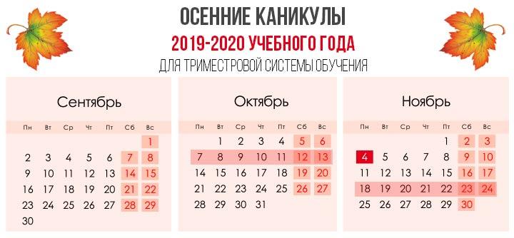 Осенние каникулы 2019-2020 учебного года для триместровой системы