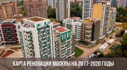 Карта реновации Москвы на 2017-2020 годы