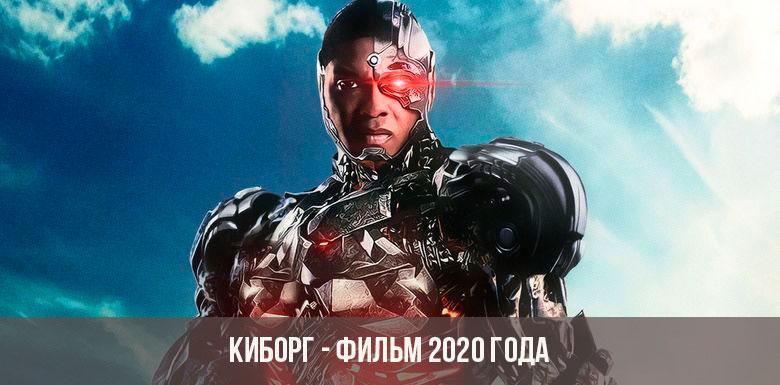 Киборг - фильм 2020 года