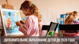 Дополнительное образование детей до 2020 года