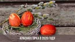 Красная горка в 2020 году