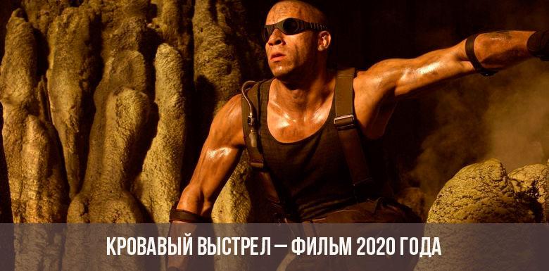 Кровавый выстрел фильм 2020 года