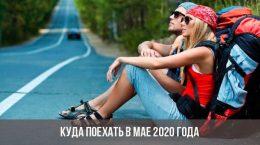 Куда поехать в мае 2020 года