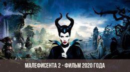 Малефисента фильм 2020 года